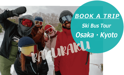 關西滑雪之旅點擊這裡進行預訂