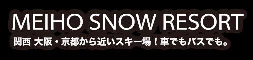 明寶滑雪場是離大阪,京都,關西都不遠的滑雪場! 不管是自行開車乘坐大眾運輸都很方便。即使是暖冬也很安心。
