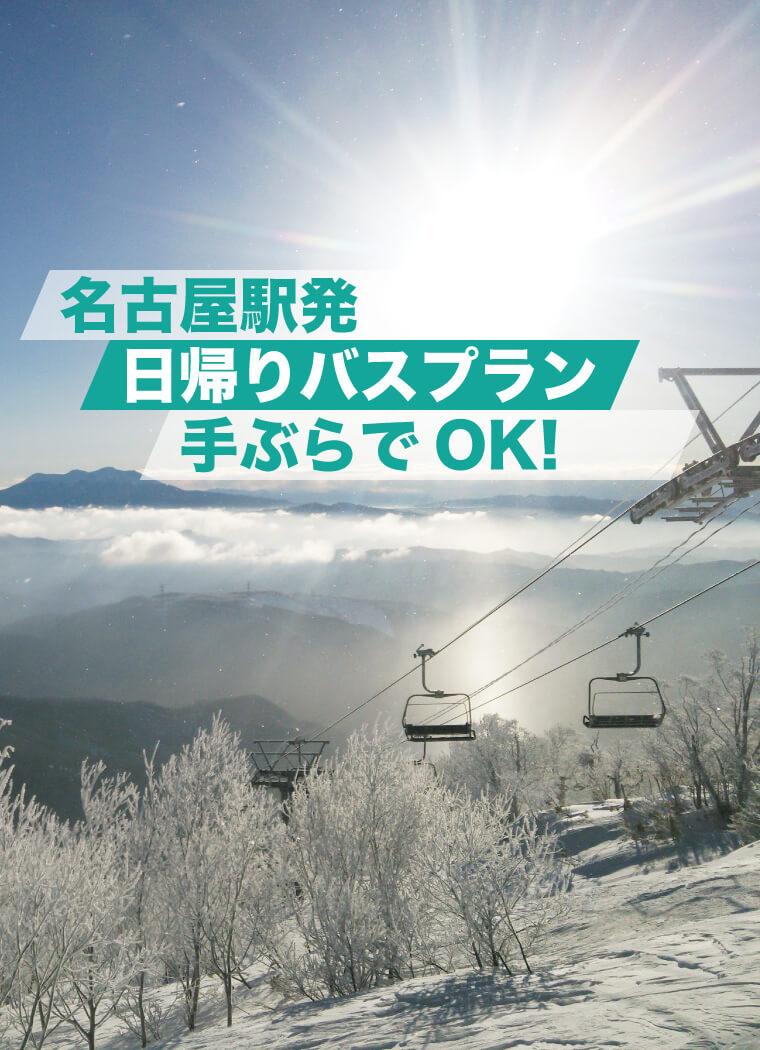 從名古屋車站出發!一日遊計劃,由於場內有豐富的租賃設備即便是空手來場也沒問題,明寶滑雪勝地