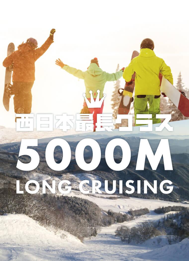西日本最長的班!明寶滑雪勝地,您可以享受5,000m長的雪道