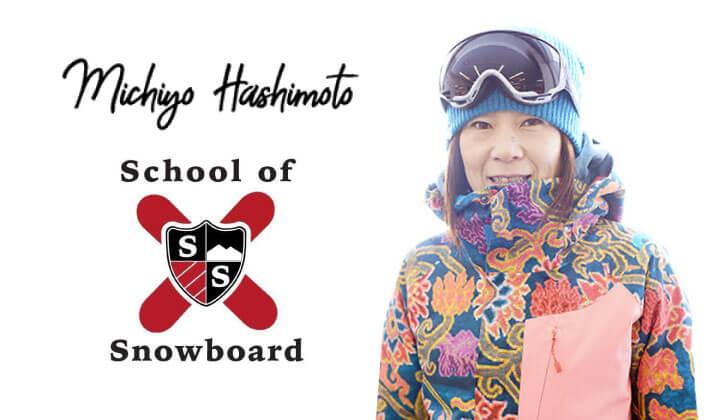 前奧運選手的單板滑雪班